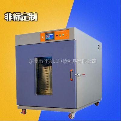 触屏真空烘箱 东莞工业烤箱 热风循环干燥箱 佳兴成厂家非标定制