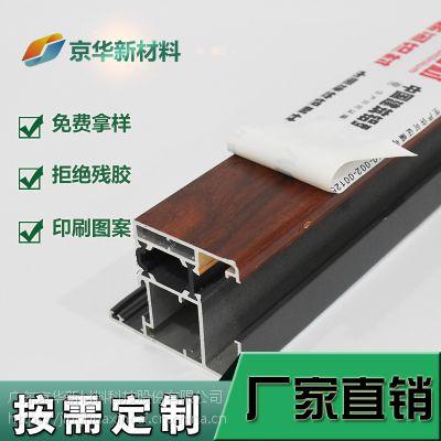 全国供应京华PVC膜铝材乳白印字膜(JH)