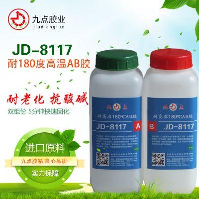 耐200度高温环氧低气味AB胶JD-8117九点牌高温胶粘剂生产厂家