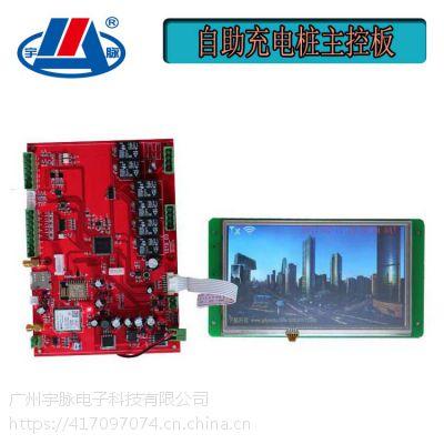 宇脉软件程序开发新能源自助电动汽车充电桩控制板支持刷卡扫码支付