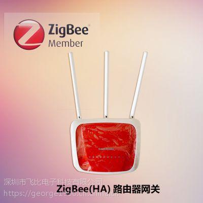 飞比科技-提供标准zigbee网关、模块方案