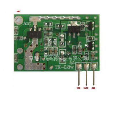 供应大功率 远距离发射模块TXD1