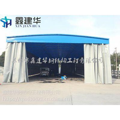 湖州鑫建华仓库伸缩折叠雨棚 移动帆布帐篷 伸缩雨棚布材料