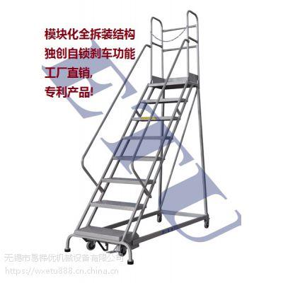 供应移动式平台作业梯 取货梯 货架梯 可定制
