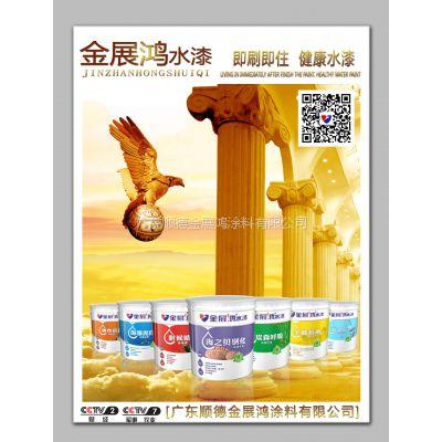 著名水漆品牌广东涂料厂家顺德油漆装修墙漆品牌