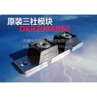 供应三社整流模块 DKR200AB60