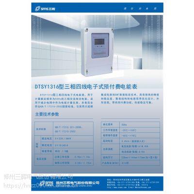河南三相卡表 河南三相IC卡表哪家做的***专业---郑州三晖电气