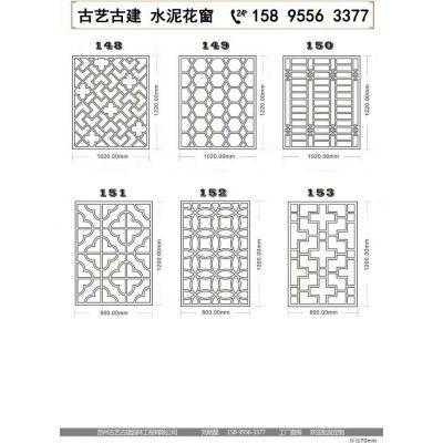 贵州四合院混凝土围墙花格砌块圆形围墙窗