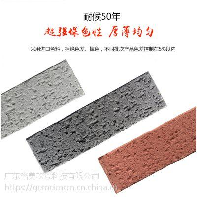 四川软瓷厂家格美MCM软瓷丨柔性面砖丨软瓷砖价格安全可靠