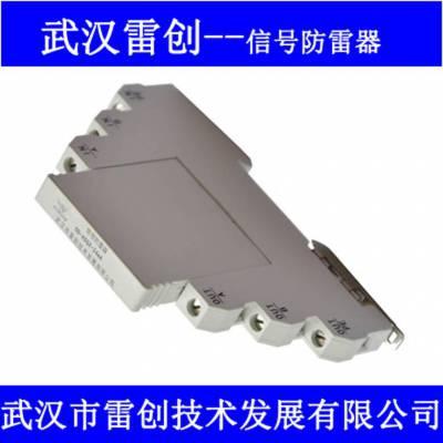 供应导轨式485控制信号防雷模块OD-KZRS485,雷创OrdEN电话18827403110
