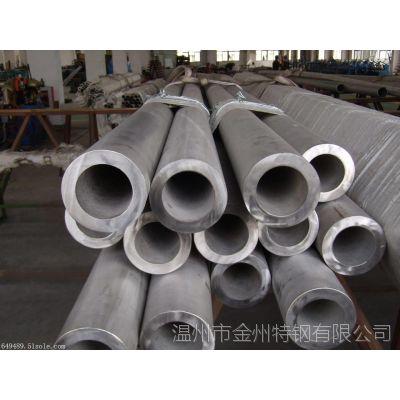 不锈钢管生产厂家 金州特钢无缝工业不锈钢管龙头企业