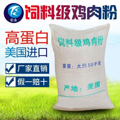 厂家供应鸡肉粉饲料级 蛋白质≥68.0% 宠物级肉粉 50公斤装包装