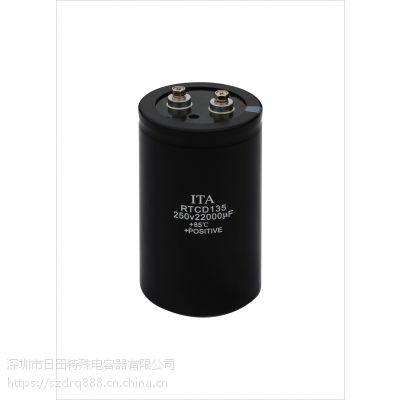 250V22000UF电解电容-中高压储能电容器-螺栓电容-固定电解电容