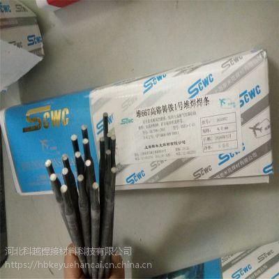 上海斯米克Z508镍铜铸铁电焊条厂家直销