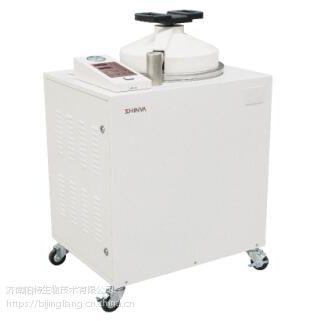 新华LMQ.C-50E立式高压灭菌器价格