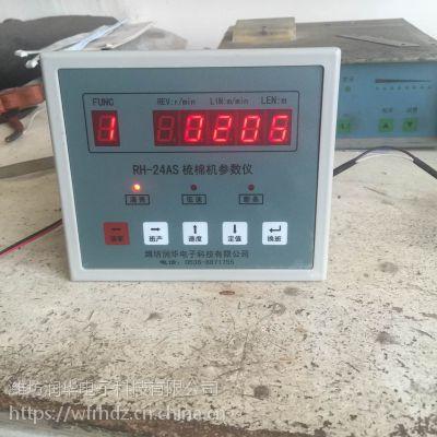 梳棉机参数仪RH-24AS/RH-24AT