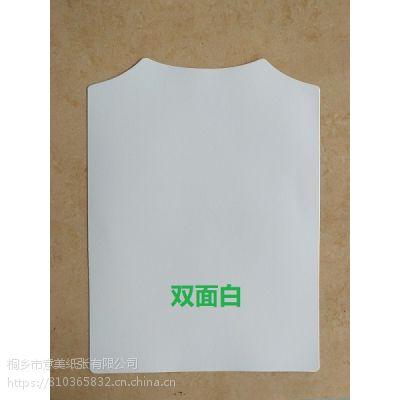 厂家供应双面白服装衬板 衬板纸 服装纸板