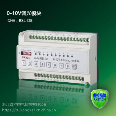 睿控电气RSL8路0-10V智能照明调光模块