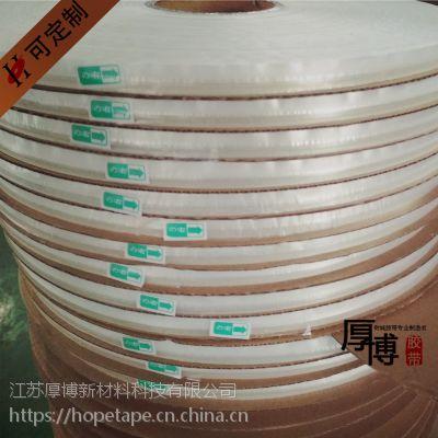 05空白PE封缄胶带,opp袋用自粘双面胶带,江苏厚博厂家直销