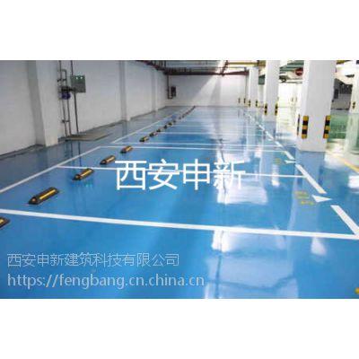 宝鸡环氧地坪|安康耐磨地坪—【申新】技术精湛的专业施工团队