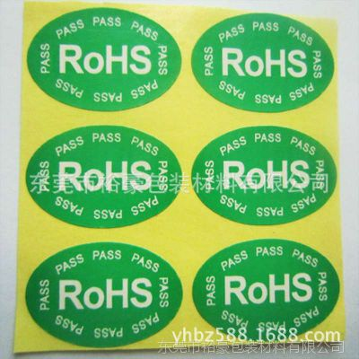 ROHS标示贴纸印刷 绿色环保标示印刷定制 东莞厂家直销不干胶标签