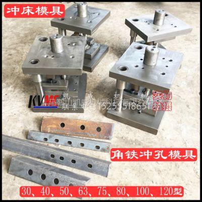 供应角铁冲孔模具 槽钢切断冲孔模具 冲压模具 板料冲孔落料模具