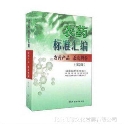 书农药标准汇编第2版杀虫剂、杀菌剂、除草剂卷+基础和通用方法卷