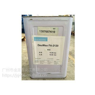 海明斯德谦DeuWax FA-2120蜡浆应用领域