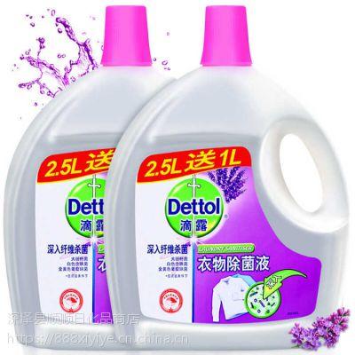 Dettol滴露衣物除菌液消毒液2.5L+1L可搭配洗衣液柔顺剂使用