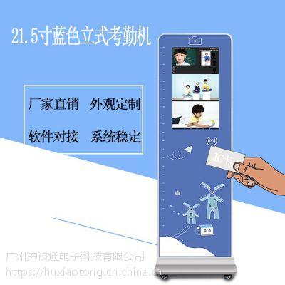 幼儿园门禁刷卡机公众号管理系统