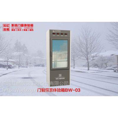 门窗检测箱|门窗体验箱|门窗保温体验箱|门窗防水体验箱