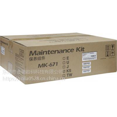 MK-671 京瓷KM-2540 2560 3040 3060 300i维护组件 保养组件