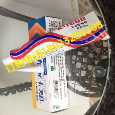 卡夫特K-1668黄胶阻燃环保耐高温胶水厂家直销