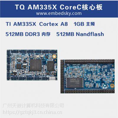 天嵌科技供应TI工控开发板 AM335X核心板