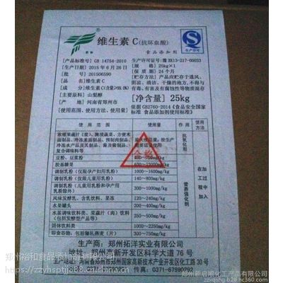维生素c粉 食品级VC原粉、维c粉生产厂家