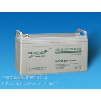 科华铅酸免维护电池12V100ah报价(质保三年)