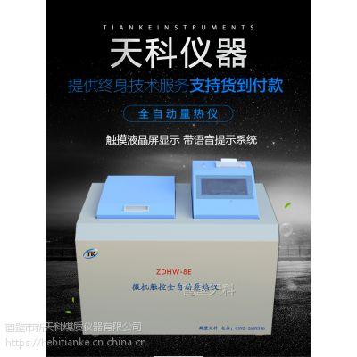 供应厂家直销微机全自动量热仪,检测煤炭大卡机器