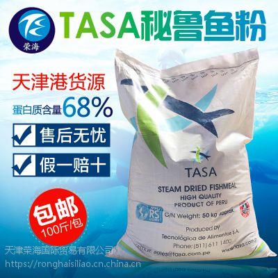 原装秘鲁鱼粉进口鱼粉TASA 港口货源 量大优惠蛋鸡猪鸭饲料水产诱饵