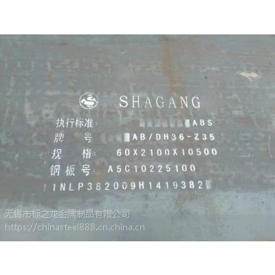 高强度船板AH36 EH36 DH36九大船级社认证船板 切割销售船用钢板