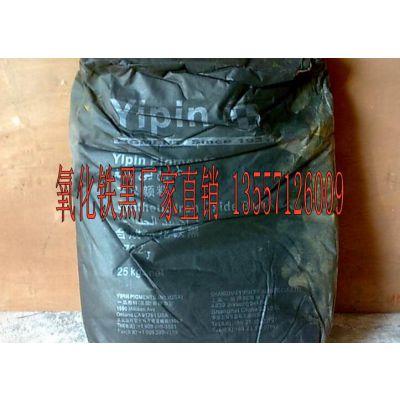 ?桂林供应三环牌氧化铁黑 河池氧化铁黑价格