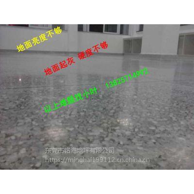 广州黄埔、增城水磨石硬化处理、从化水磨石抛光处理--铭海地坪忠于品质