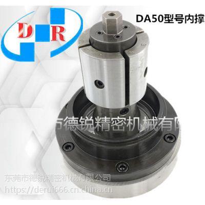 DGDR内撑涨卡盘DAC-50同心轴定位回转内撑夹具