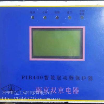 南京双京PIB200智能启动器保护器-全新现货出售