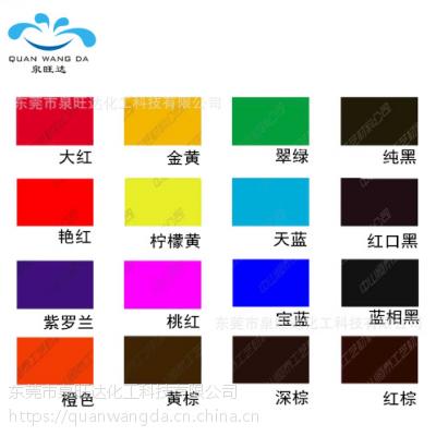泉旺达供应油性水性耐高温色精紫罗兰