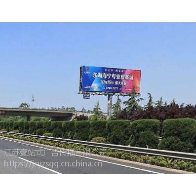 连徐高速邳州西单立柱广告牌 -壹站式广告