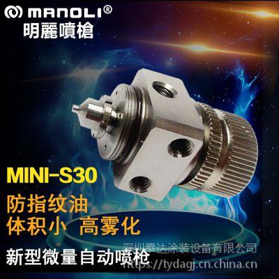 现货销售台湾明丽自动微量喷漆枪MINI-S30 防指纹油喷枪 微量自动喷枪