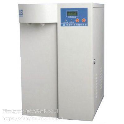 西安溢泰环保供应UPD系列超纯水机 实验室用纯水机