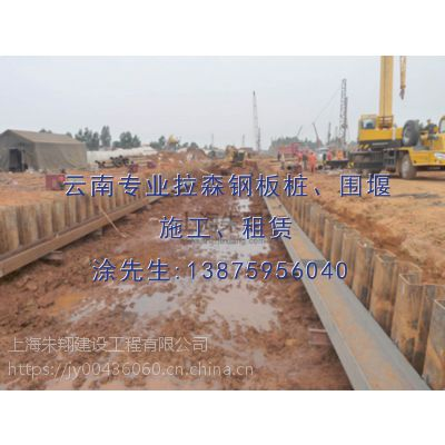 云南昆明钢板桩施工租赁,6米、9米、12米拉森钢板桩