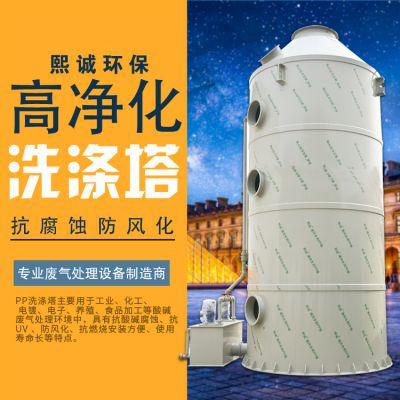 pp喷淋塔 洗涤塔 成套喷淋塔 环保设备 废气处理设备 尾气吸收塔