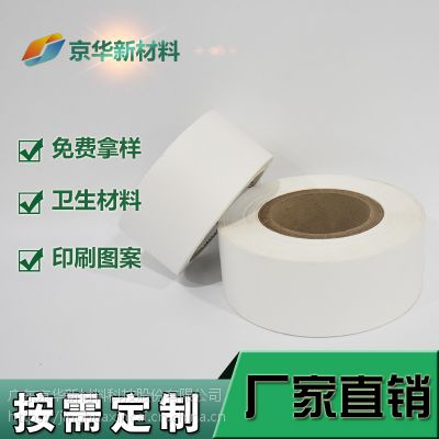 全国供应京华离型纸卫生巾(JH)